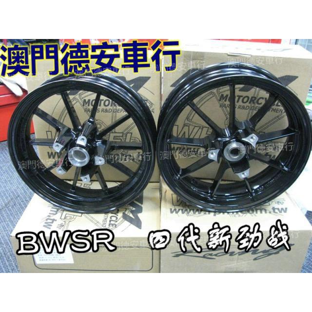 ✇✧臺灣RPM 改裝鋼圈輪圈輪轂 4代四代5代五代新勁戰 BWSR 前后碟剎