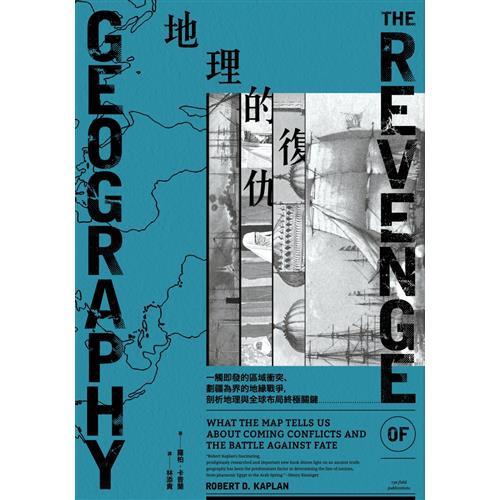 地理的復仇:一觸即發的區域衝突、劃疆為界的地緣戰爭,剖析地理與全球布局終極關鍵[79折]11100818826