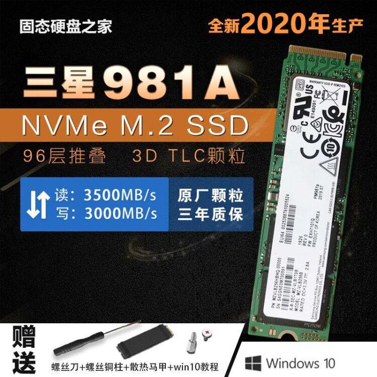 三星 PM981A PM9A1 1T  M.2 NVME PCI-E  SSD固态硬盘1TB台机本子