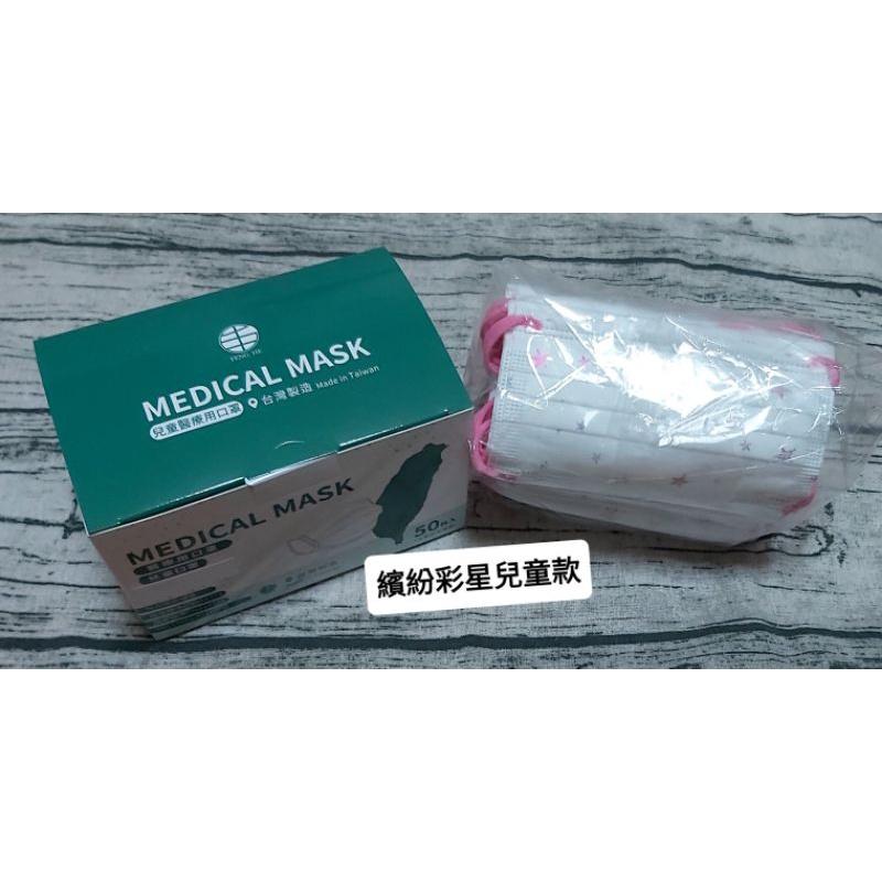 丰荷兒童醫用口罩,款式:蝴蝶結/繽紛彩星/橘雪花,MD雙鋼印,台灣製造。