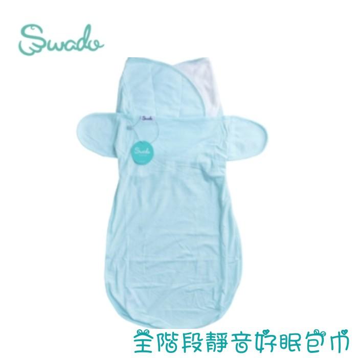美國Swado-全階段靜音好眠包巾(入門款 - 藍綠色)