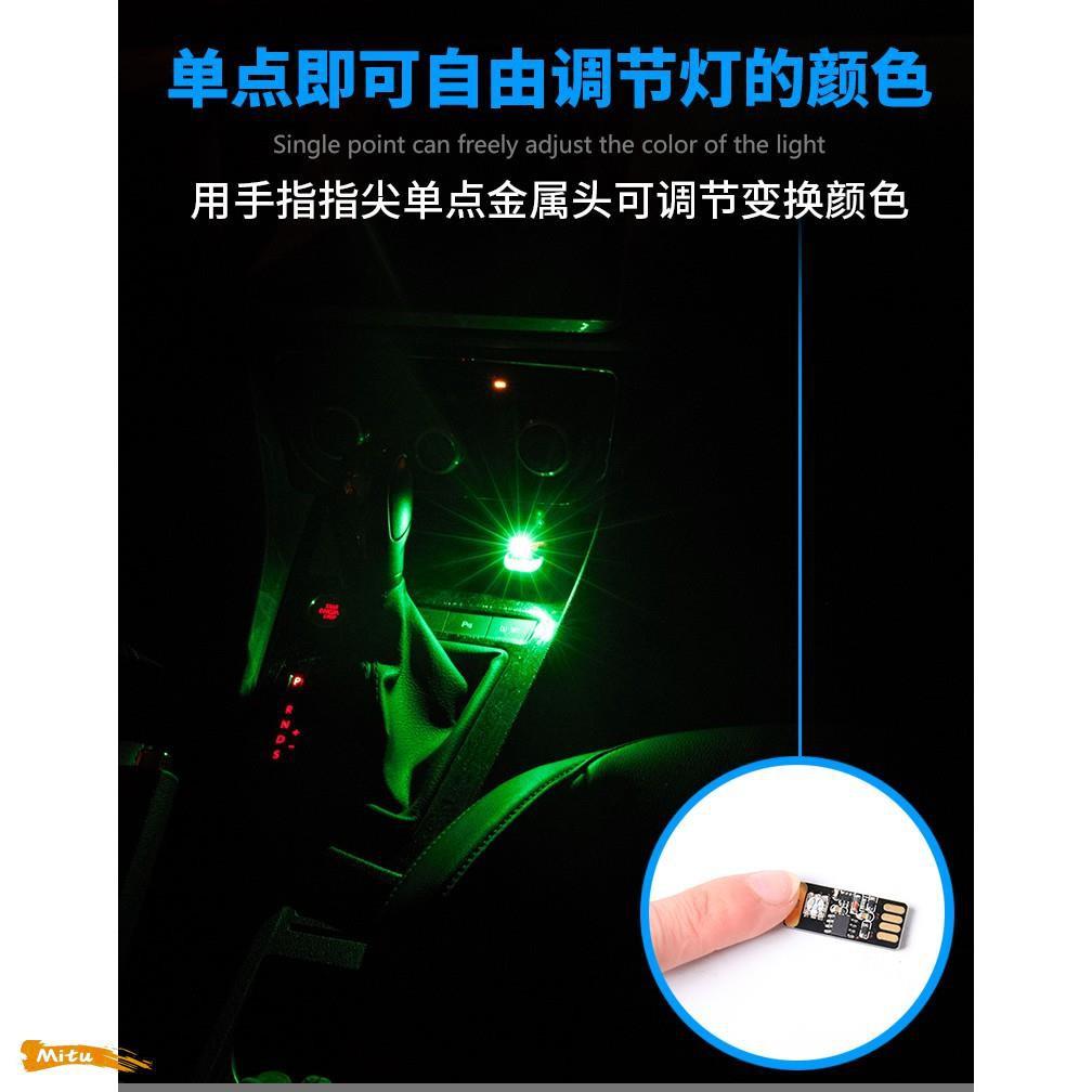 汽車led氛圍燈 USB車內七彩音樂聲控燈 車載內裝飾燈 通用氣氛燈免改裝 車內照明裝飾燈 USB氣氛🔥Mitu13