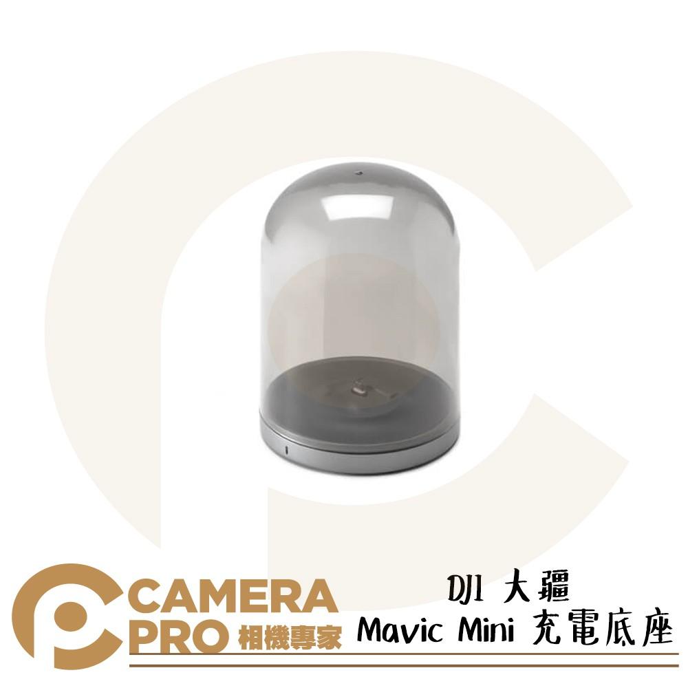DJI 大疆 Mavic Mini 充電底座 原廠配件 輕型無人機 空拍機配件 [相機專家] [公司貨]