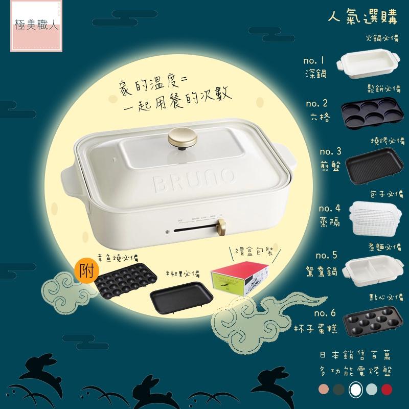 【BRUNO】日本多功能電烤盤 BOE021 烤肉 炒菜 火鍋 煎牛排 壽喜燒 燉飯 章魚燒 附兩烤盤 配件優惠 公司貨