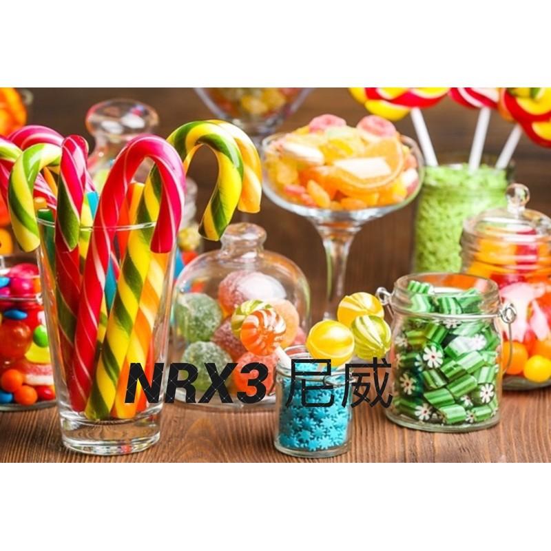 【NRX3 尼威】香氛糖果套裝組 原裝進口 現貨 下單24H 快速發貨