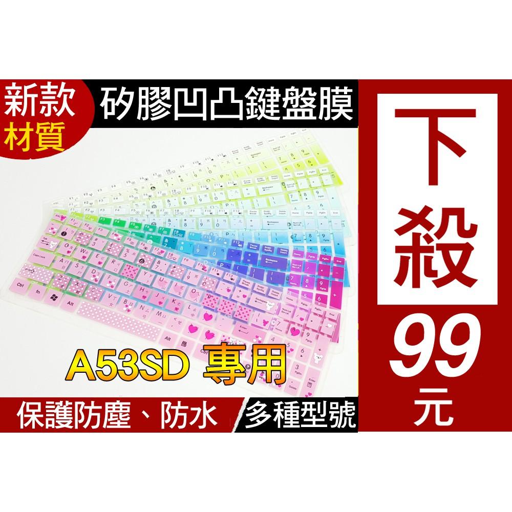 愛心小熊 漸變款 華碩 K751 A53 A53S X542UR 鍵盤膜 鍵盤套 鍵盤保護膜