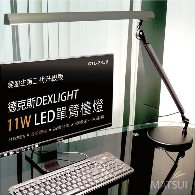 折扣200 德克斯11W 五段調光 LED觸控單臂檯燈 GTL-2338 (輸入ONLINE553現折200) 兩年保固