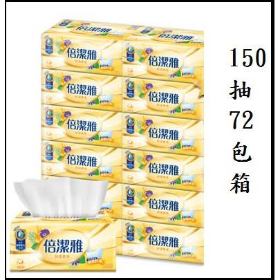 免運 箱購 倍潔雅 舒適柔感抽取式衛生紙150抽x72包/箱 只要750
