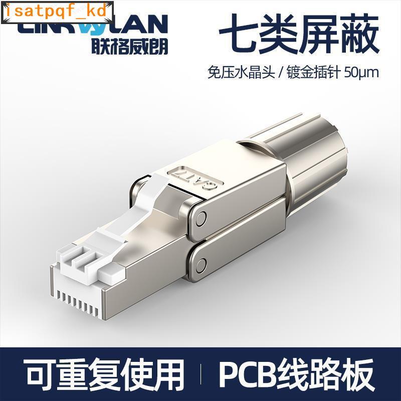 免運 小配件 ☊聯格威朗CAT7七類網線水晶頭免壓家用電腦千兆萬兆RJ45屏蔽連接頭