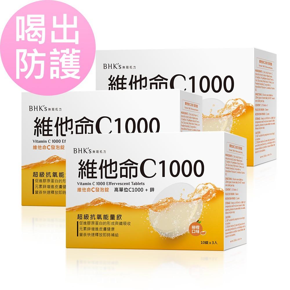 BHK's 維他命C1000 發泡錠 (3瓶/盒;10粒/瓶)3盒組 官方旗艦店