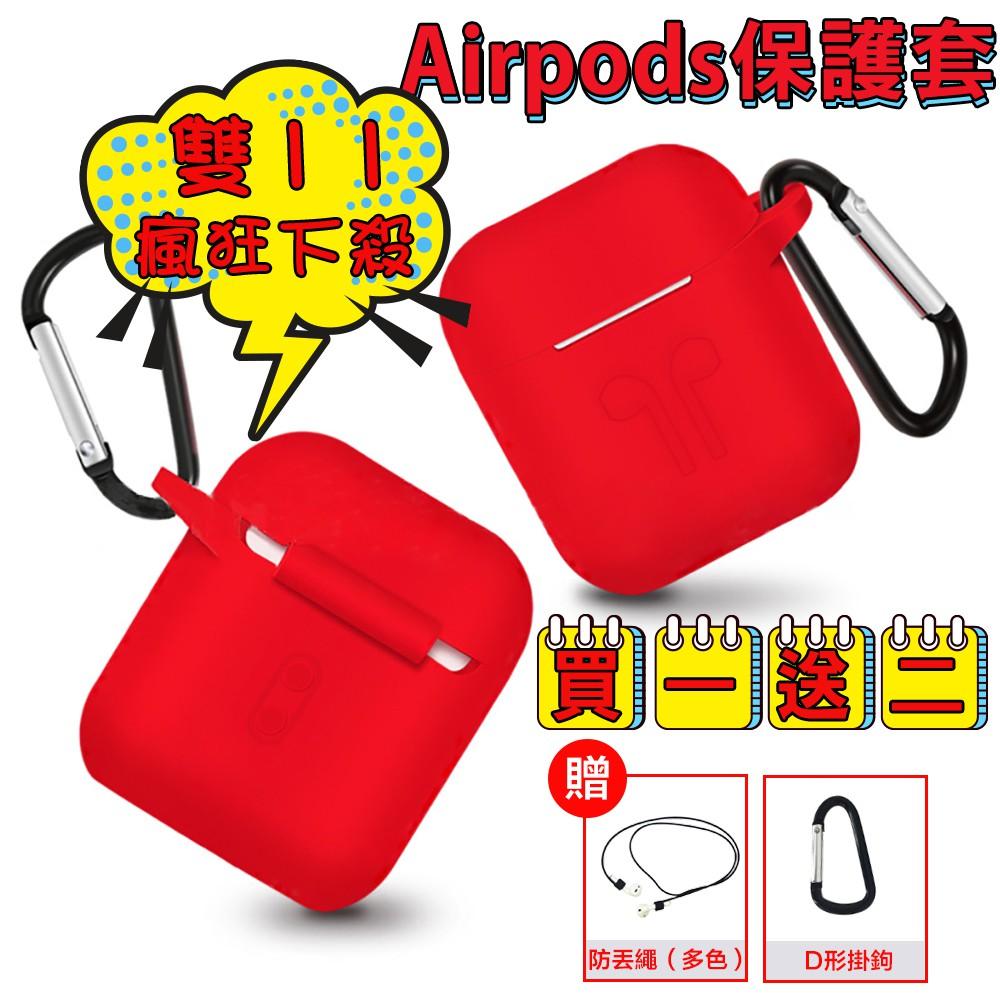airpods藍牙耳機保護套 蘋果耳機保護套 airpods pro藍牙耳機保護套 耳機保護套 保護 防摔【台灣現貨】