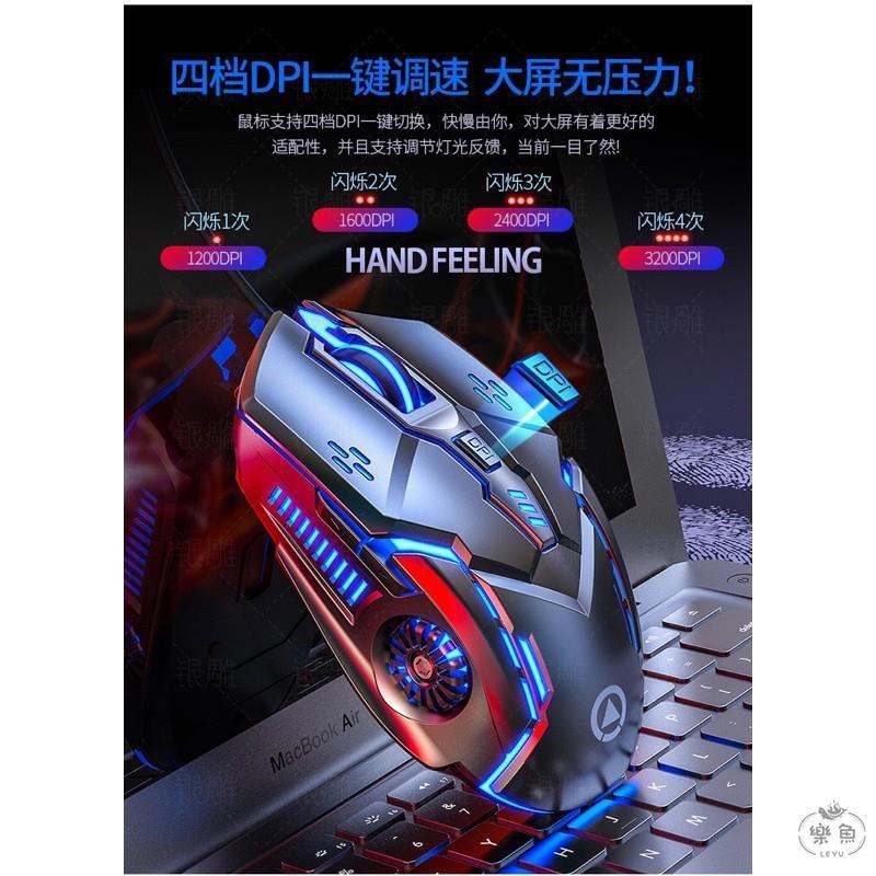 🍀樂魚愛淘淘🍀6D電競滑鼠 有線滑鼠 4檔DPI滑鼠 發光滑鼠 滑鼠