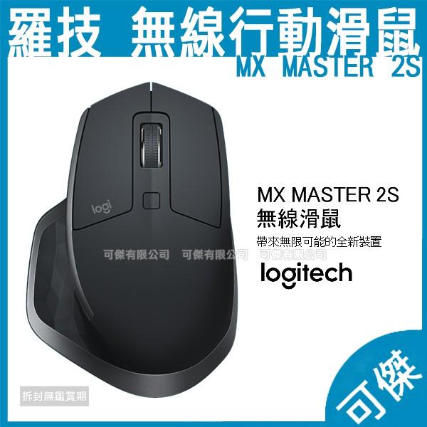 羅技 logitech MX Master 2S 無線滑鼠 滑鼠 可在任何表面進行使用 快速充電 公司貨