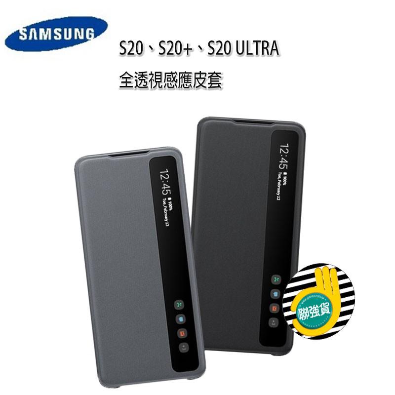 聯強貨 三星 Galaxy S20 S20+ S20 Ultra 全透視感應皮套 原廠盒裝可可