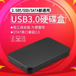 (特價中)Acasis阿卡西斯USB 3.0 2.5吋 外接盒/ 硬碟盒 7mm*9.5mm 附贈傳輸線 高雄市