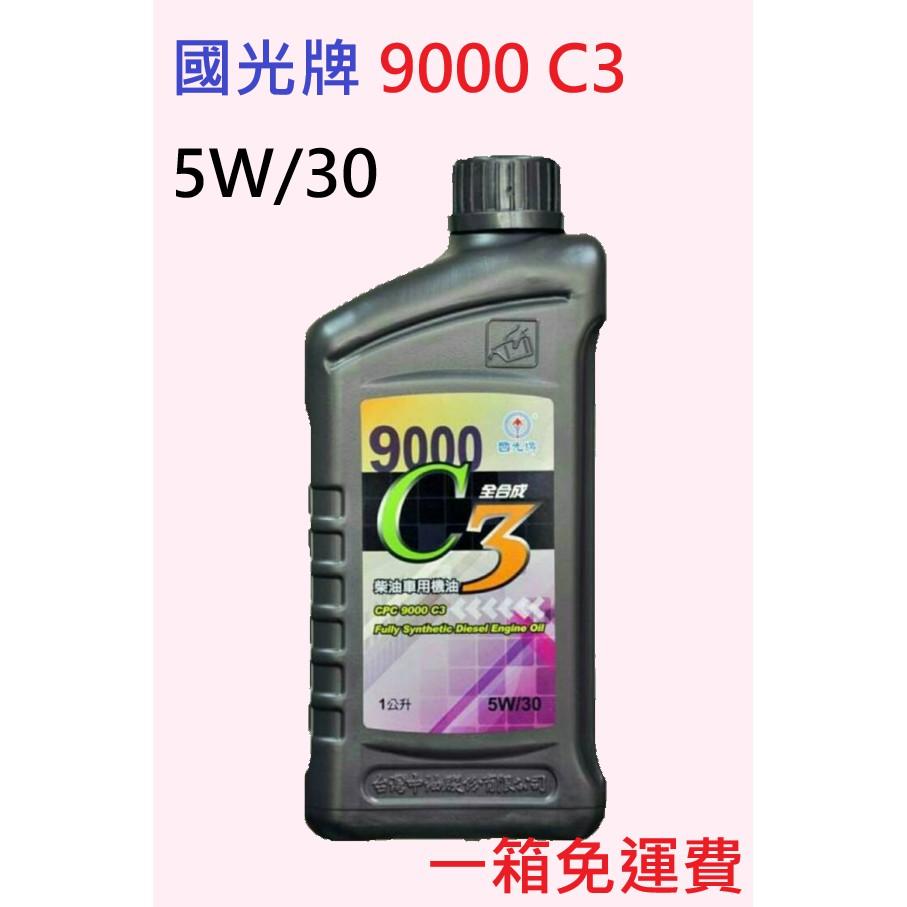 【高島】國光牌 9000 C3 5W/30 1 公升*12 箱裝 全新上市 機油 潤滑油 車用