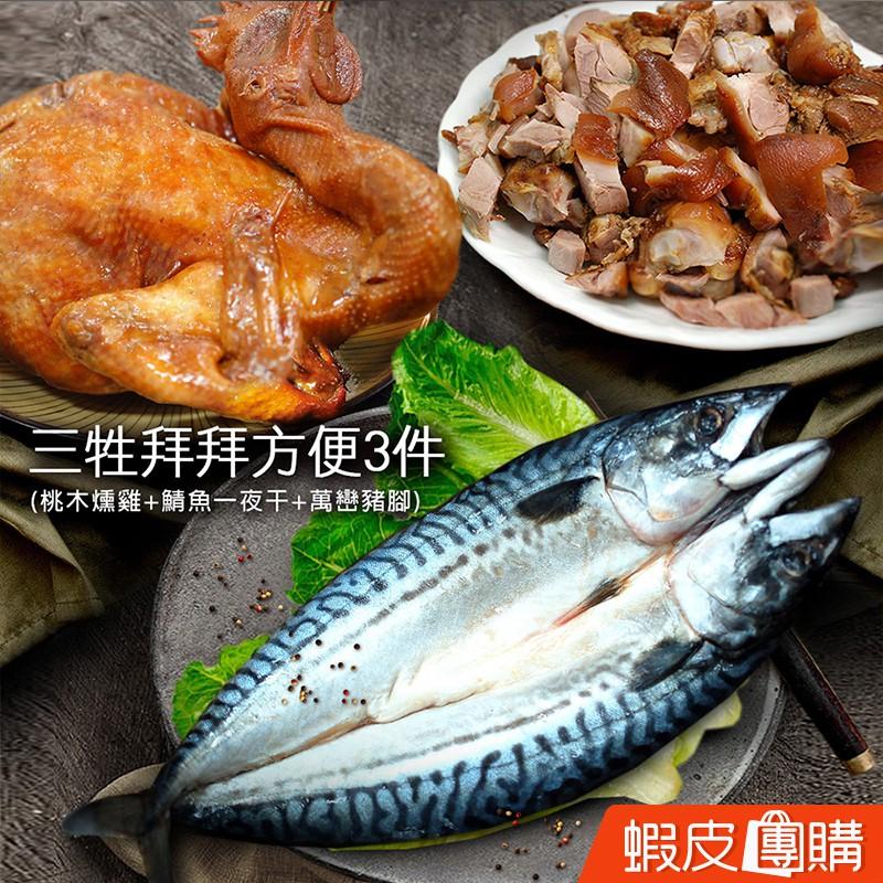 【築地一番鮮】三牲方便3件組(桃木燻雞+鯖魚一夜干+萬巒豬腳900g)-蝦皮團購免運