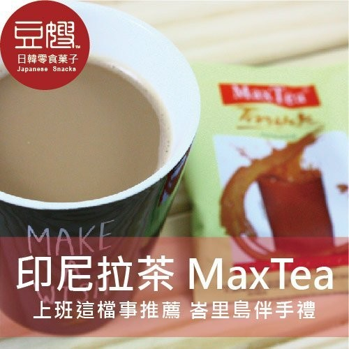 【MAX TEA】印尼沖泡 MaxTea 印尼拉茶(峇里島伴手禮)