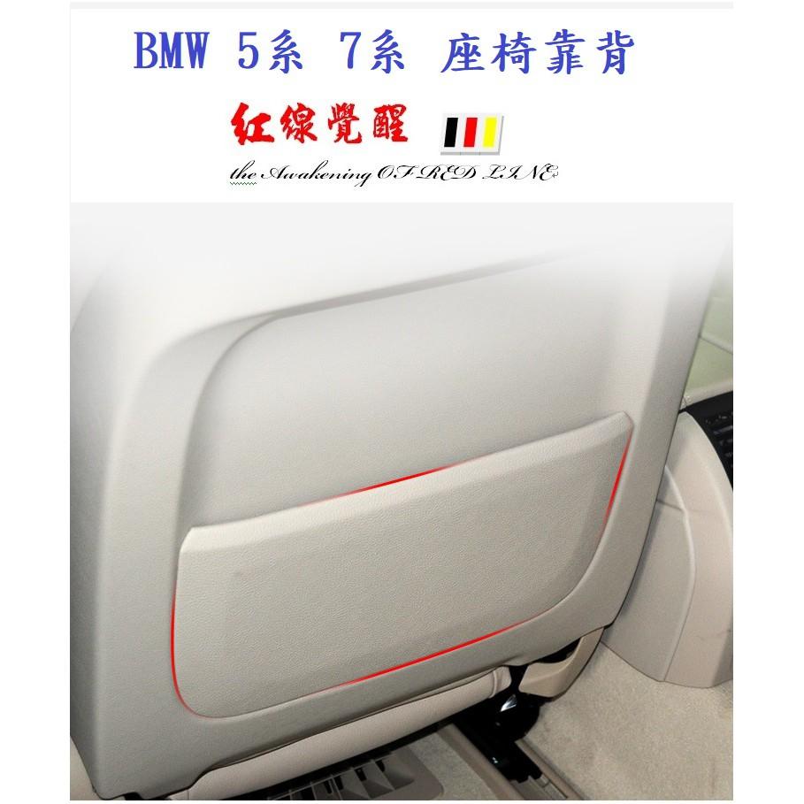 BMW 5系 7系 座椅靠背 儲物袋 (F10 F11 F07 F01 F02 ) 椅背袋