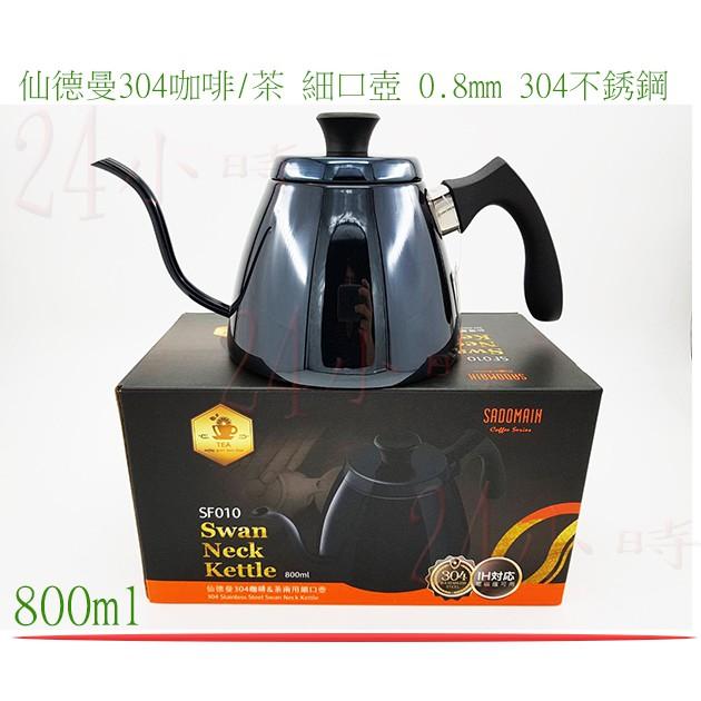 『24小時』SADOMAIN 仙德曼 SF010 咖啡&茶用兩用細口壺 304不銹鋼 咖啡壺 泡茶壺