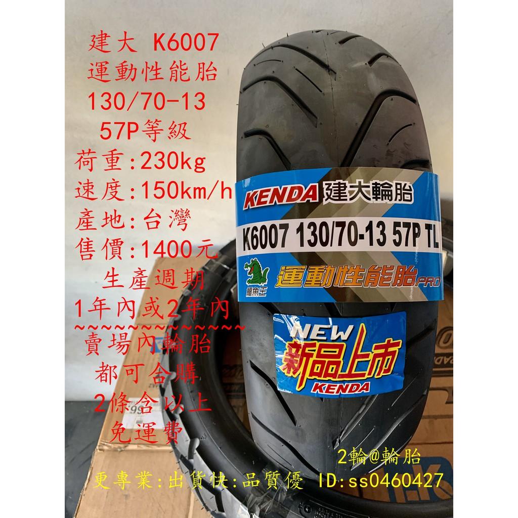 2輪@輪胎 建大 K6007 運動性能胎 130/70-13 高速胎 2條免運費 130-70-13