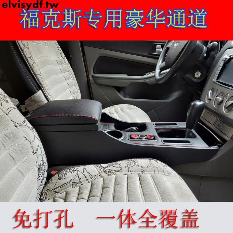 福特新老經典focus扶手箱兩廂三廂改裝專用汽車中央手扶箱配件
