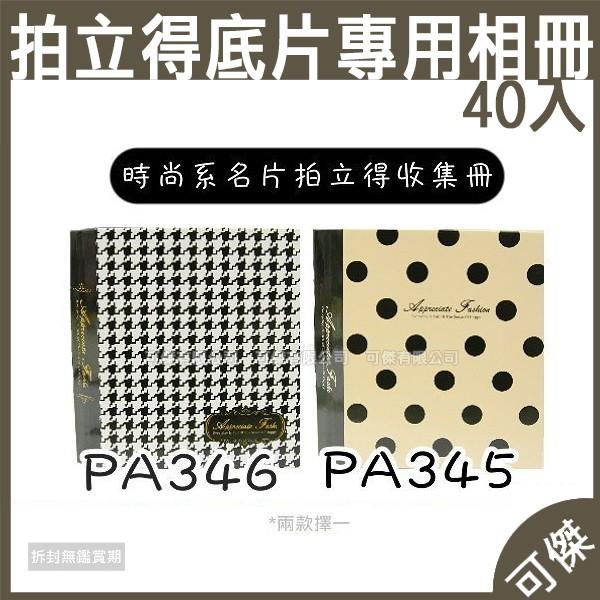 拍立得相本 名片拍立得收集冊 PA345 PA346 40入 拍立得 底片 相簿