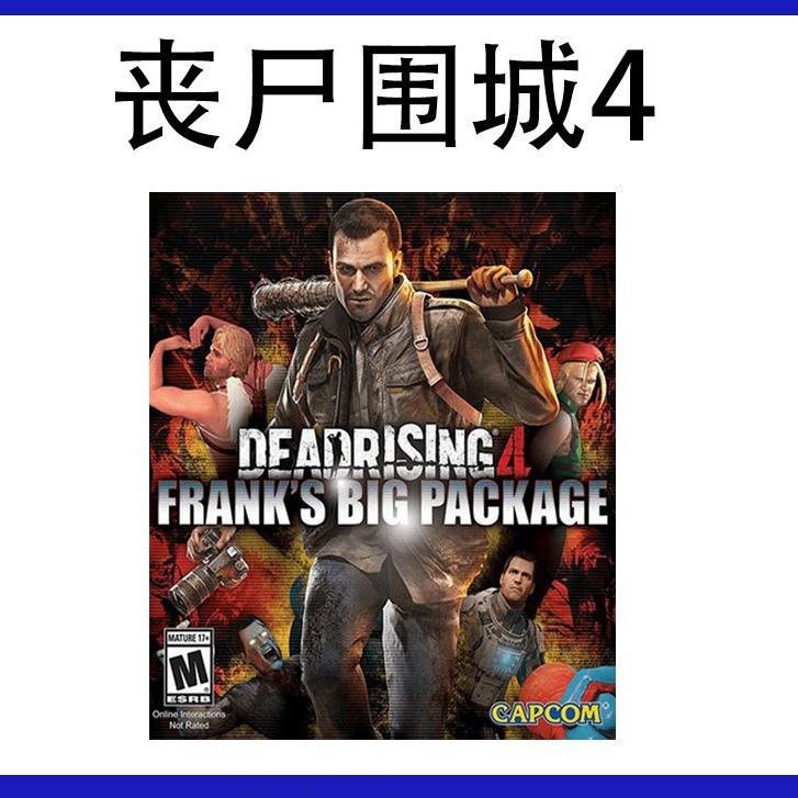 【暢銷】PS4全新遊戲 喪屍圍城4 年度版 完全版 弗蘭克的大禮包 中文 現貨