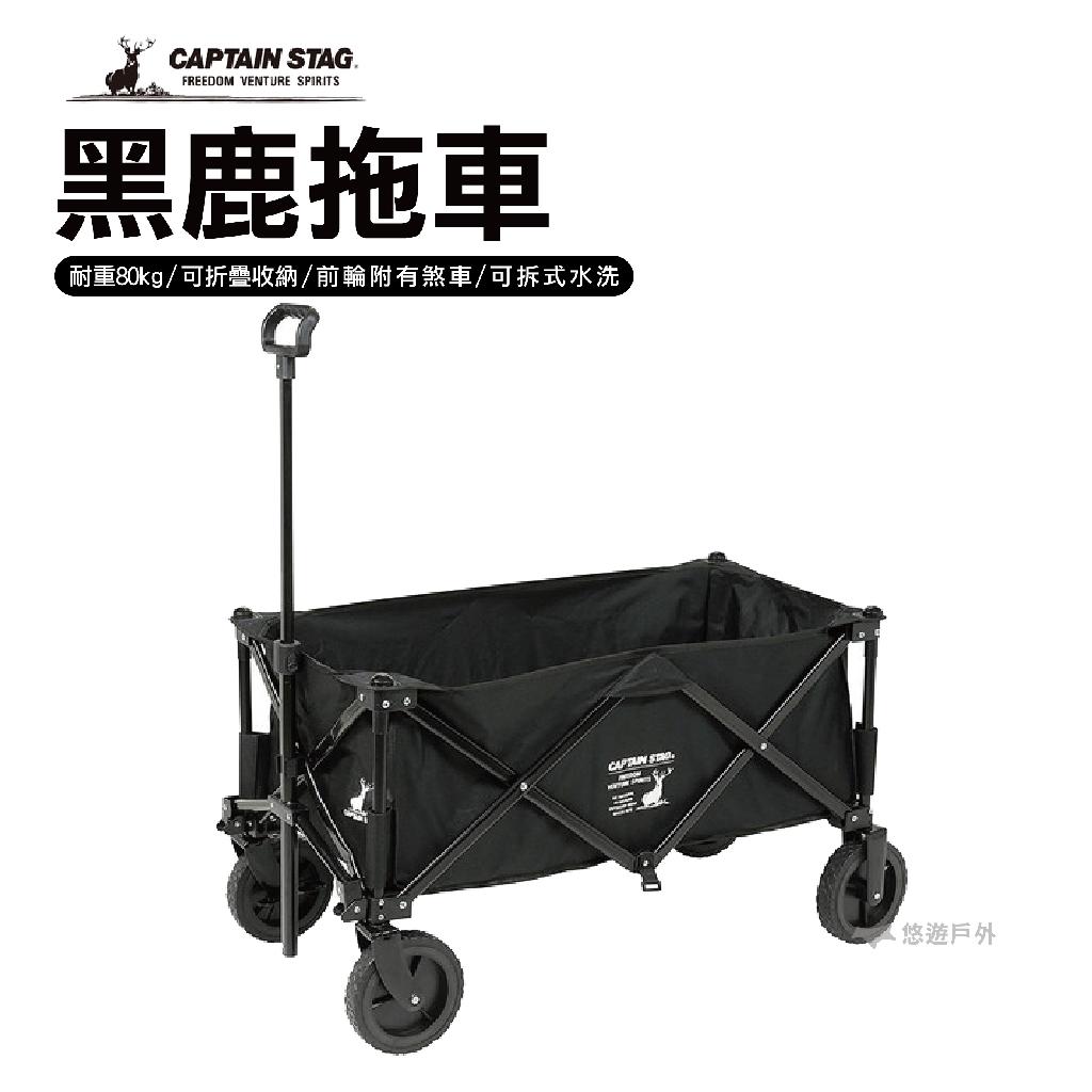 【日本鹿牌】黑鹿拖車 折疊手拉車 野餐推車 露營 庭院園藝 工具收納置物車 戶外折疊車 悠遊戶外
