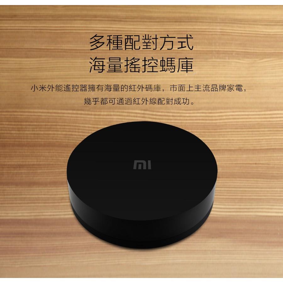 小米 萬能遙控器 2019小米 小米萬能遙控器 米家萬能遙控器 遙控器 萬用遙控器 電視遙控器