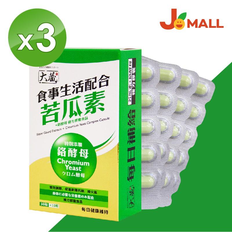 【大藏Okura】苦瓜素+鉻酵母 x3入組 (30+10粒/盒)