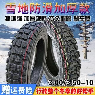 釘克電動車3.00-10防滑輪胎踏板摩托車3.50-10越野真空胎8PR加厚
