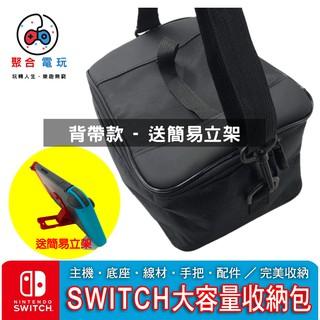 PGM Switch 大容量保護包 背帶款 主機 任天堂 周邊 收納包 整理包 包包 外出包 臺南市