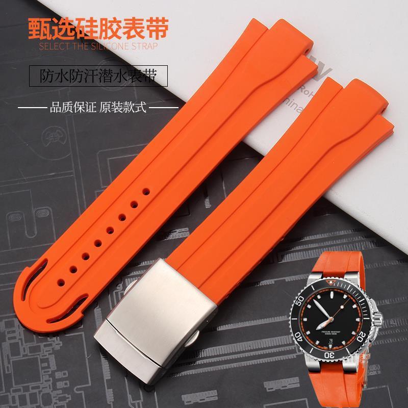 凸口矽膠橡膠手錶帶適配ORIS AQUIS豪利時潛水運動錶帶10mm12mm
