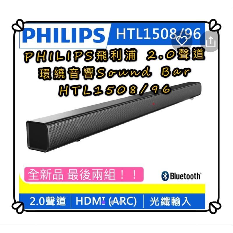 🙌全新品最後兩組🙌PHILIPS飛利浦 2.0聲道 環繞音響Sound Bar HTL1508/96