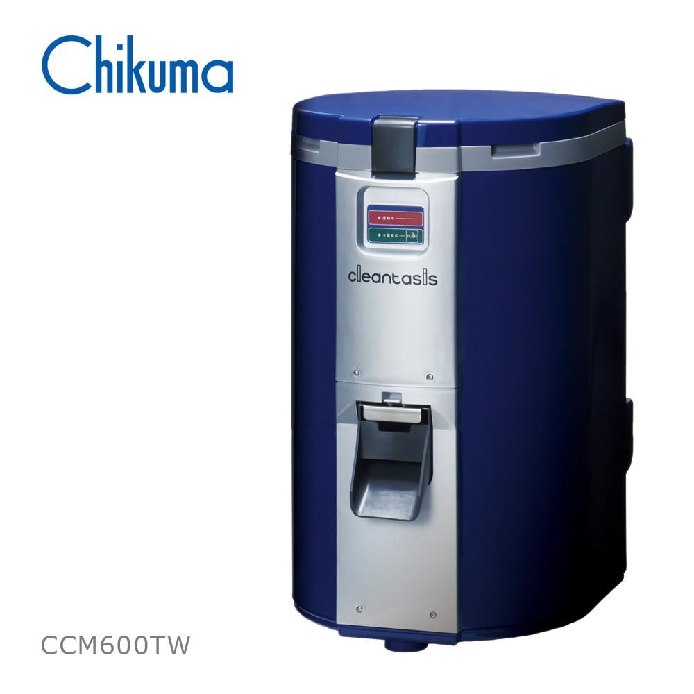 【現貨】【歡迎議價】(日本原裝) Chikuma 家用廚餘機CCM600TW-室內/室外型