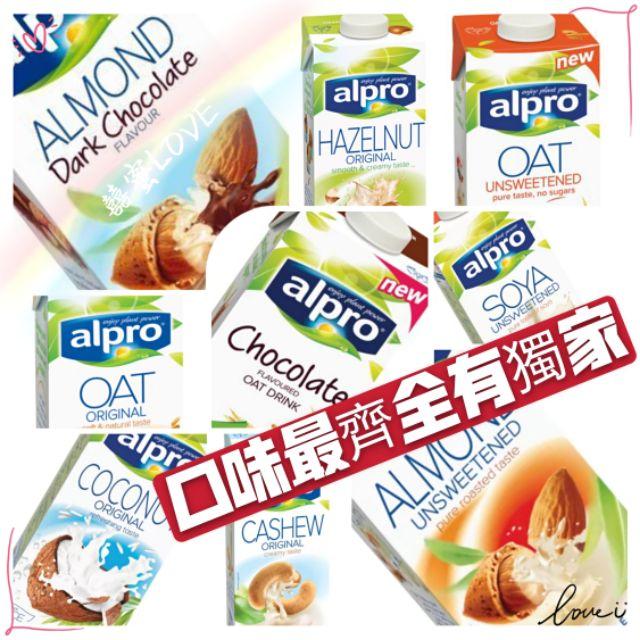 過年無休🍁喝不胖🍁alpro黑巧克力杏仁/榛果奶/零糖份燕麥飲/無糖杏仁奶/無糖椰奶/腰果奶/無糖豆奶/生酮低碳植物奶