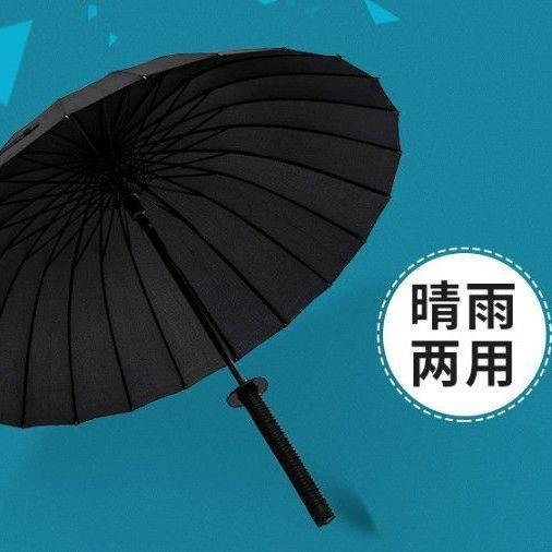 日本24骨精致長柄直桿雨傘創意步槍刀兩用晴雨傘男學生超大號抗風