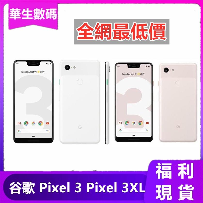 【福利現貨】谷歌手機Google Pixel 3 Pixel 3XL 三代 64GB/128GB G013A/G013C
