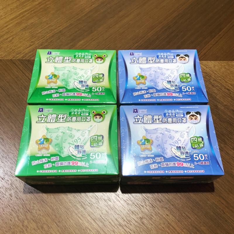 現貨 台灣製 藍鷹1-3歲 2-4歲 2-6歲 成人 幼幼 幼兒 兒童立體防塵口罩 非醫療 非淨新 中衛 BNN 日本製
