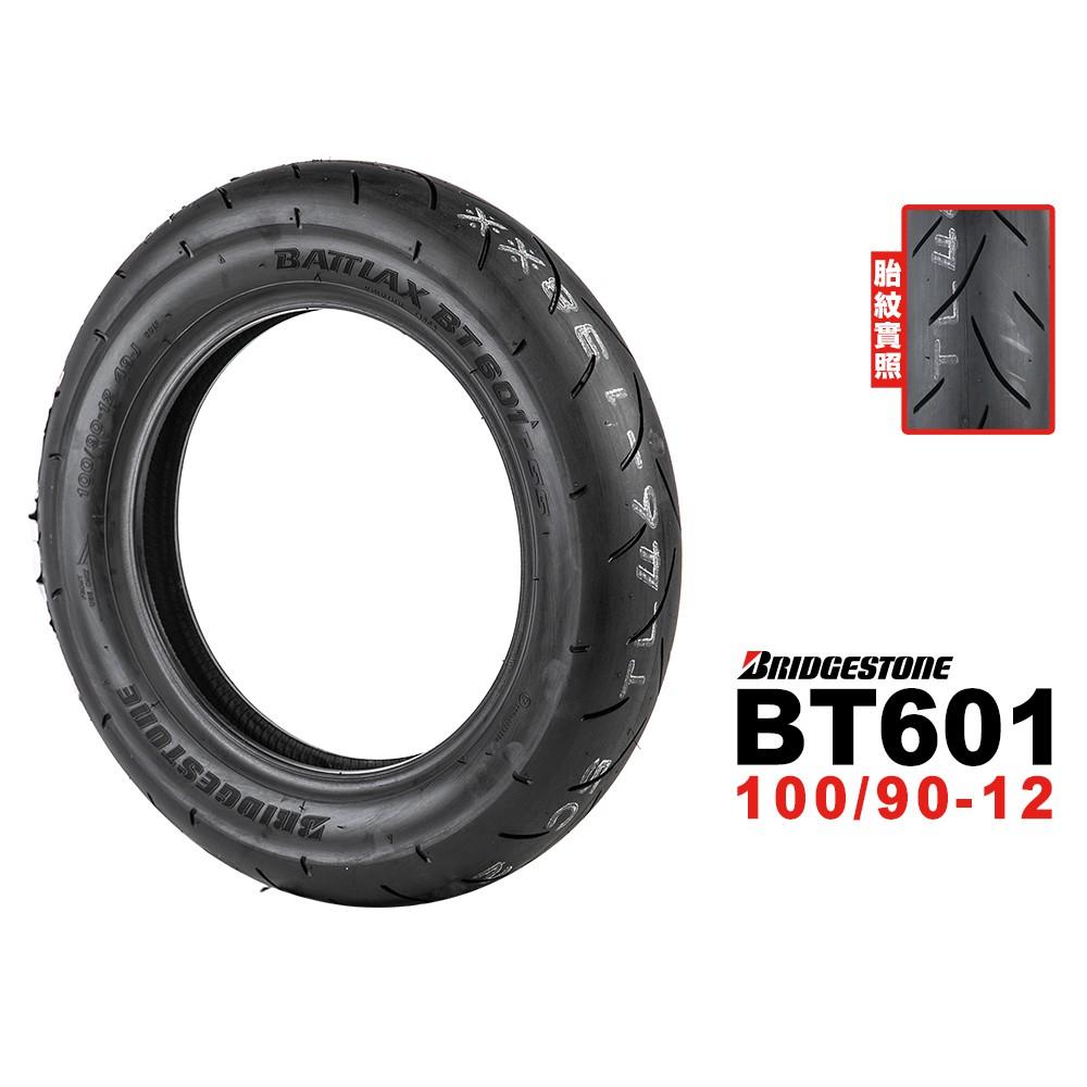 BT601SS 普利司通 Bridgestone BT601 門市安裝送輪胎平衡+除蠟+氮氣填充服務(工資另計)