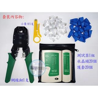 【瑞華】壓線鉗 壓線器 網路夾 網線鉗+測試器+剝線刀+水晶頭20組 套裝組 RJ45 RJ11 4/ 6/ 8P 高雄市