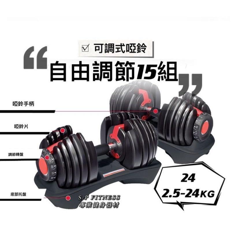 可調式啞鈴24公斤 健身啞鈴 居家健身 快速啞鈴(免運)