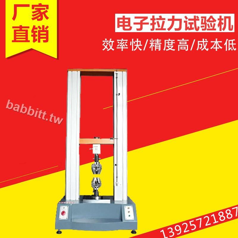電子萬能試驗機 拉伸壓縮彎曲實驗機  塑料金屬材料拉力試驗機☆babbitt.tw