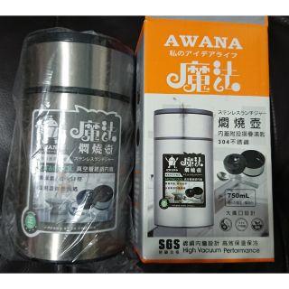 [全新] AWANA 魔法悶燒壺 750mL 登山露營好幫手 SGS檢驗合格 高效保溫保冷 304不鏽鋼 臺北市