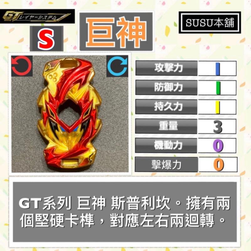 【Susu本舖】戰鬥陀螺 爆烈世代GT 巨神 S芯片結晶 拆售系列 B149 B-156 B164