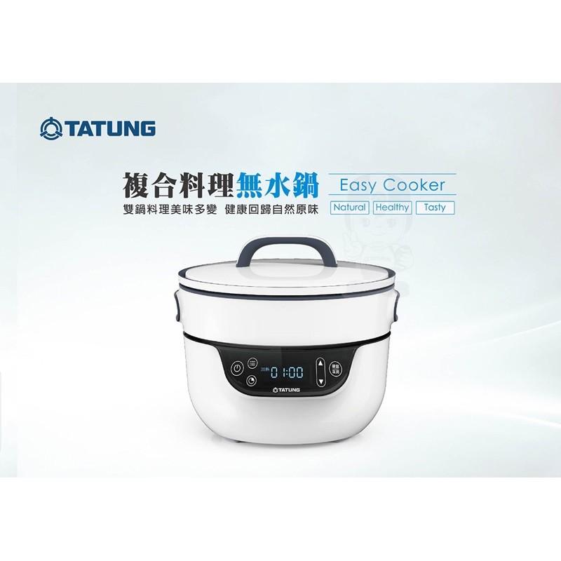 [免運]大同複合料理無水鍋 TSB3016EA