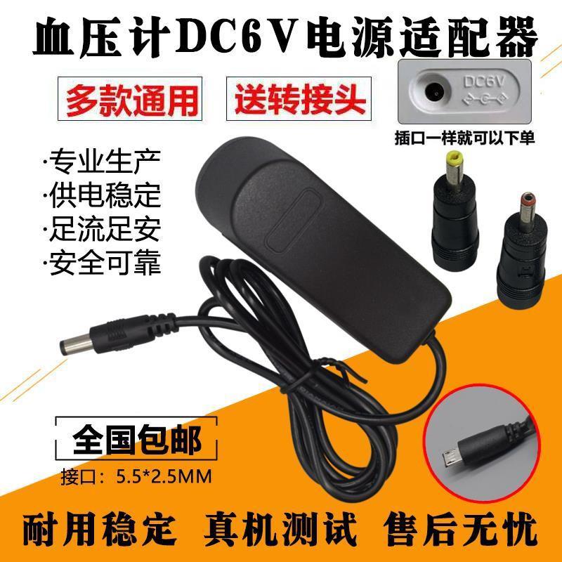 通用福海長坤電子血壓機計測量儀配件電源適配器DC6V血壓計充電線