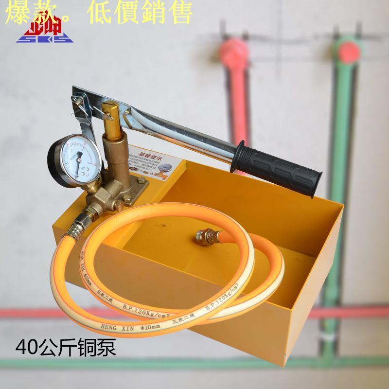 ~現貨~少坤手動試壓泵管道試壓器PPR試壓機試水機壓力機壓力泵25kg/40kg