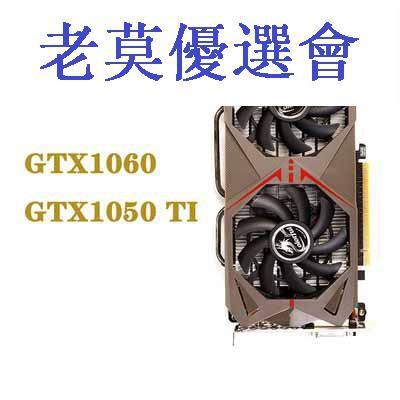 老莫優選會 七彩虹GTX1060 3G 6G 1050TI4G GTX1050 2G顯示卡